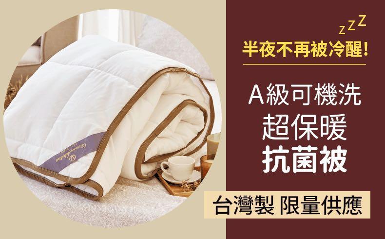 棉被 / 雙人【A級可機洗超保暖抗菌被】極輕盈保暖,潔淨可機洗