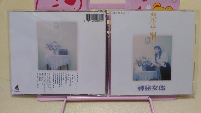 蔡幸娟 神秘女郎 無IFPI 飛碟唱片1988