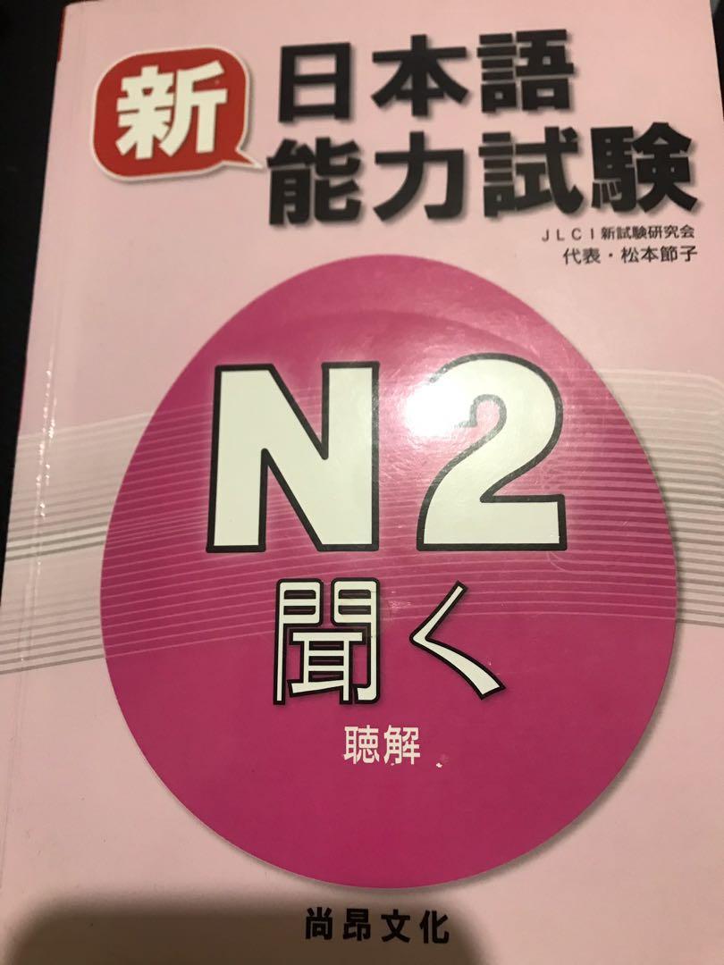新日本語 能力試驗 N2聞く