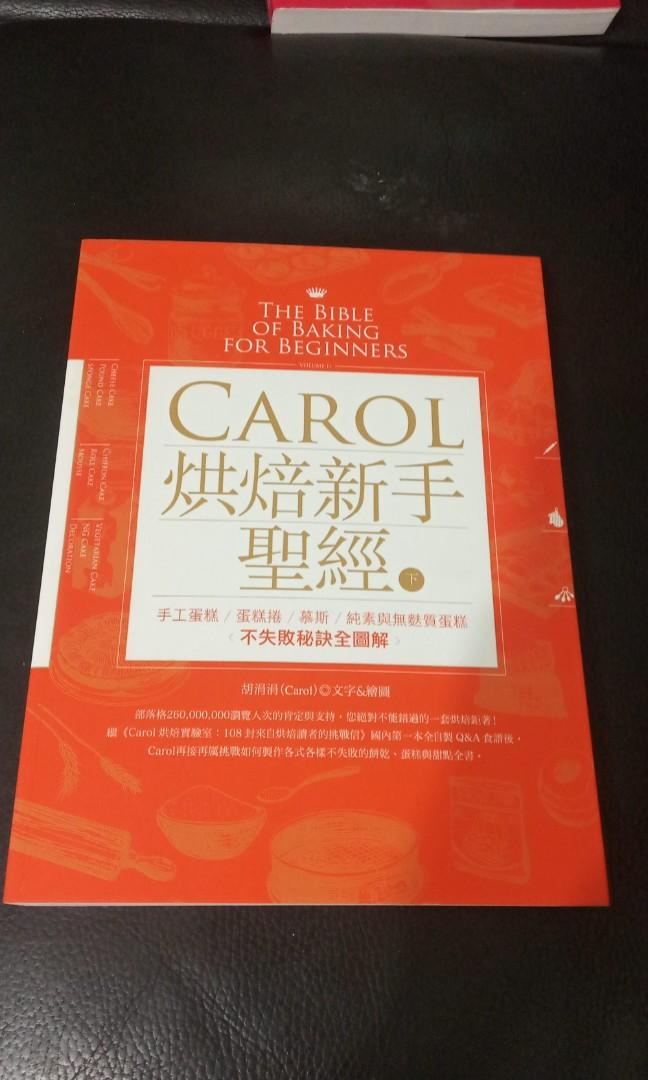 CAROL烘焙新手聖經(下)