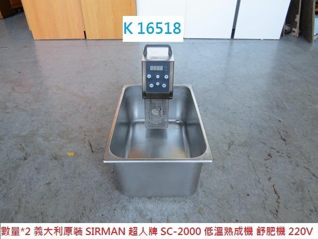 K16518 義大利 SIRMAN 低溫熟成機 220V 舒肥機 低溫烹飪機 @  推薦 家具回收,收購餐廳桌椅,回收民宿家具,二手家具