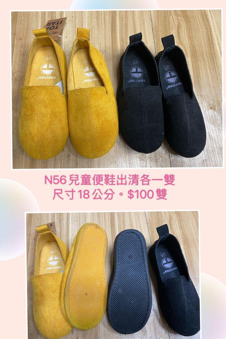 N56兒童外出輕便鞋