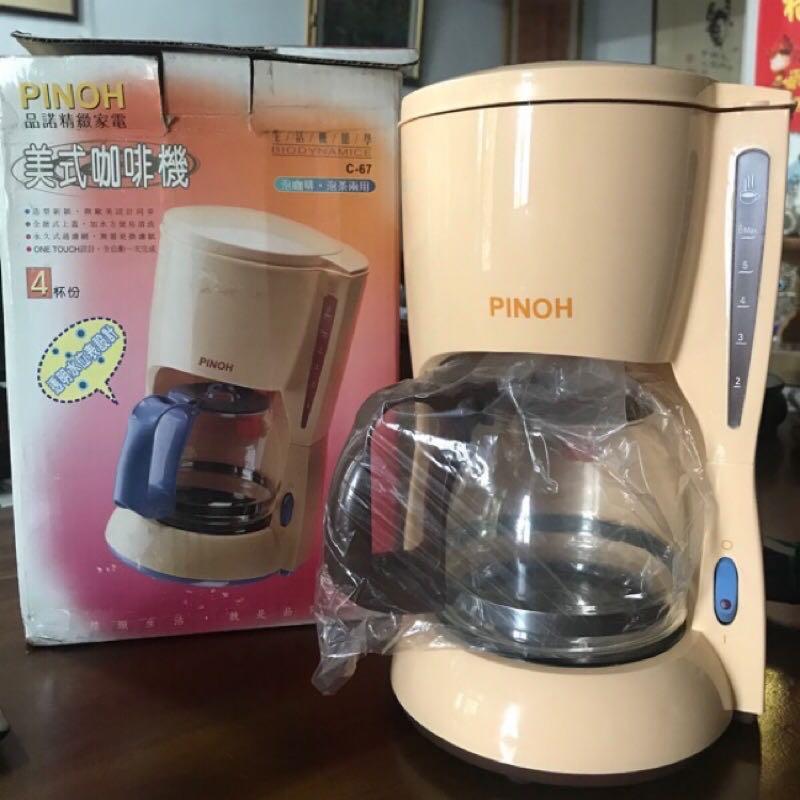 (全新420含運!)PINOH 品諾 C-67美式咖啡機