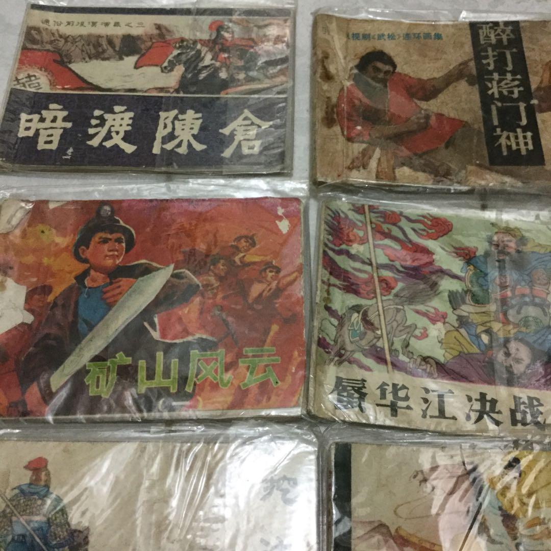 大陸二手絕版經典珍藏1980連環畫小繪本中國各大名故事