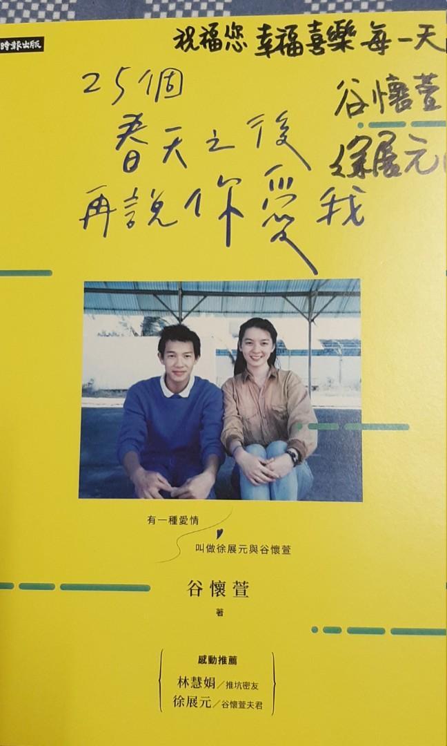 25個春天之後再說你愛我 有一種愛情叫做徐展元與谷懷萱