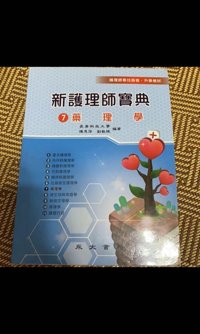 新護理師寶典-藥理學