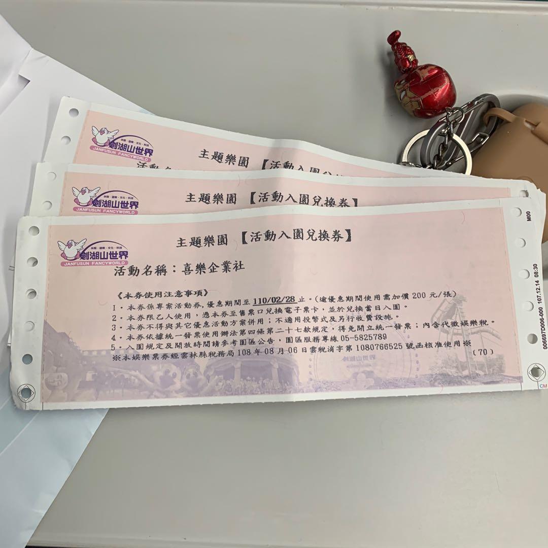 劍湖山世界門票(含水陸)📍可議價📍