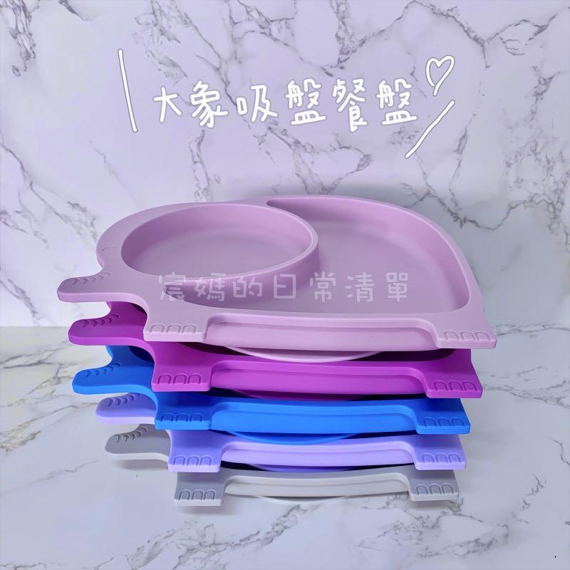 💕台灣現貨💕大象矽膠吸盤學習餐盤