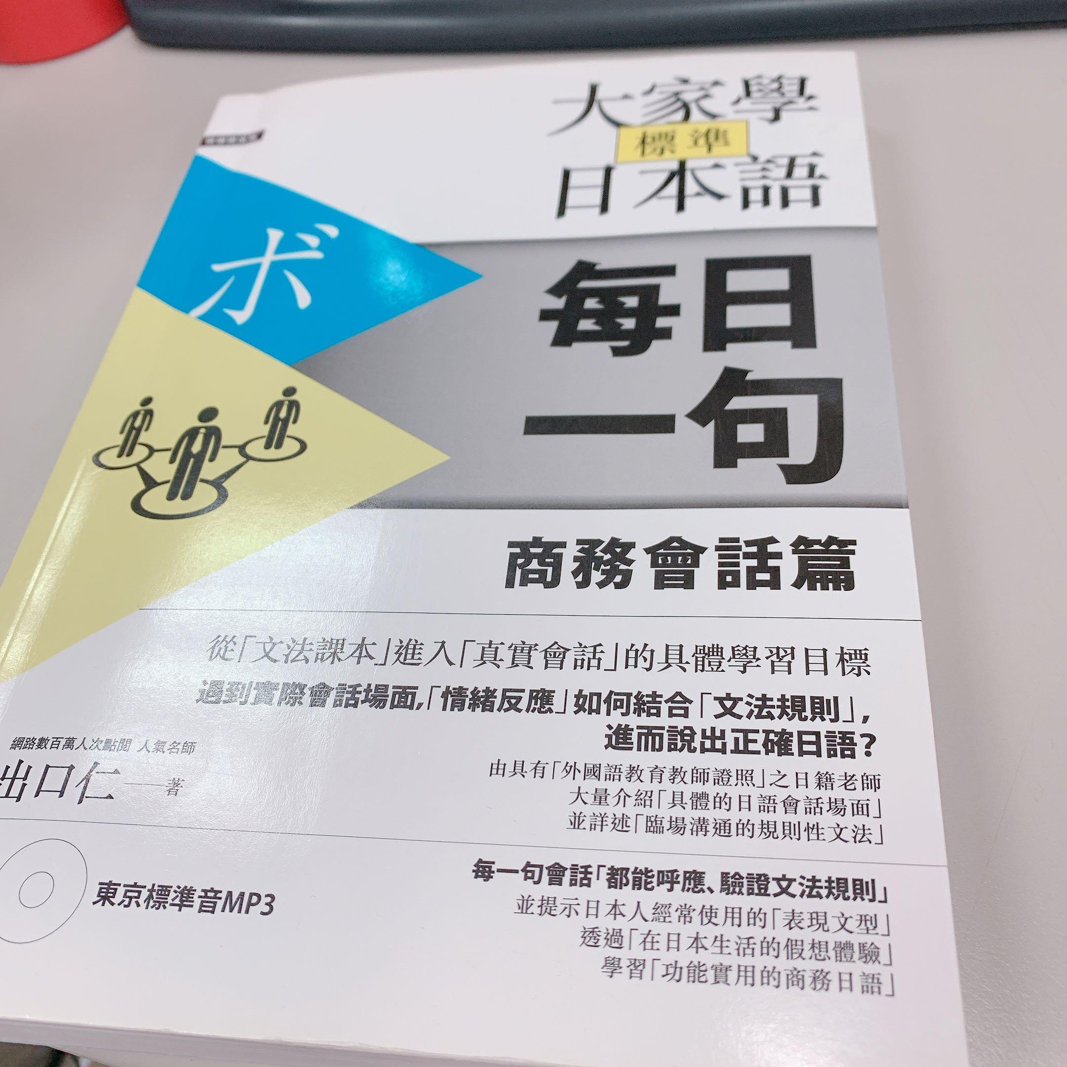 【新品】大家學日文語 商務會話 附CD 原價NT399