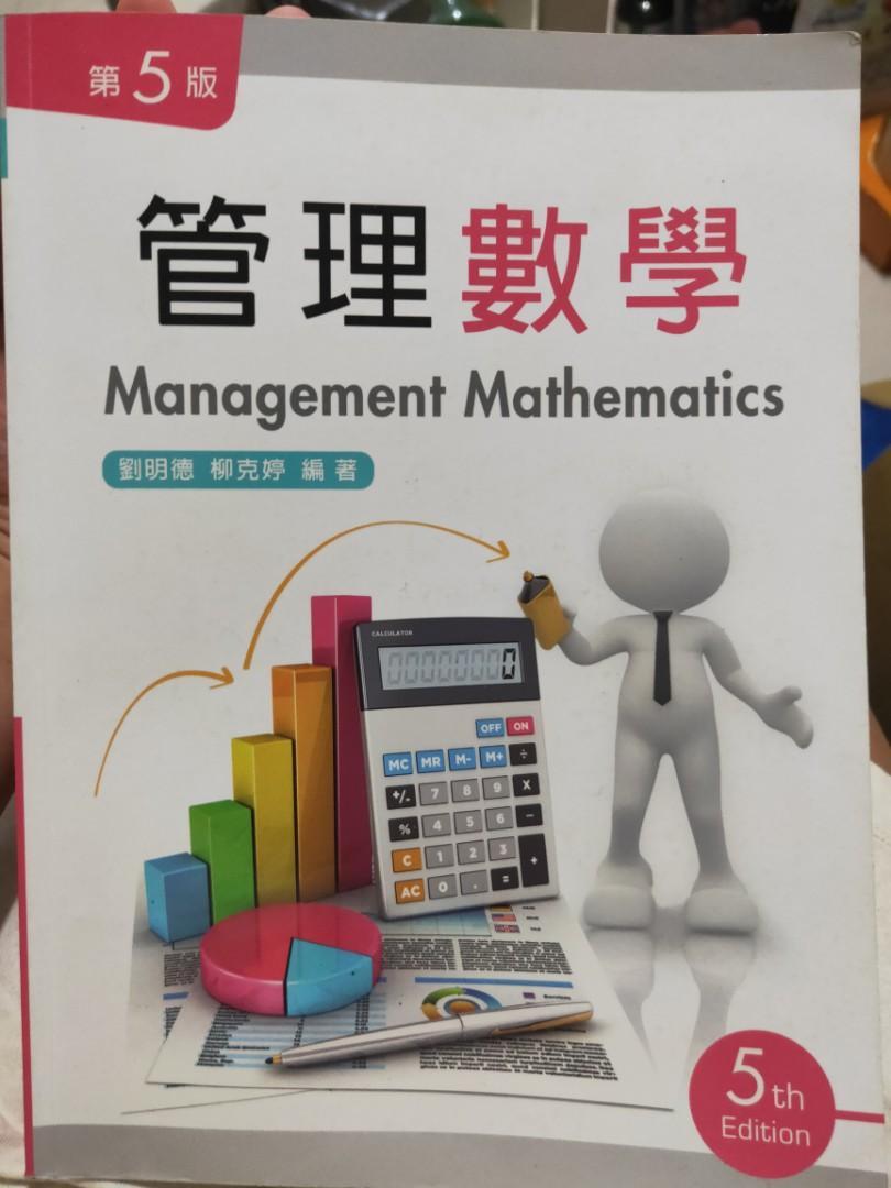 管理數學 第五版 劉明德,柳克婷 編著