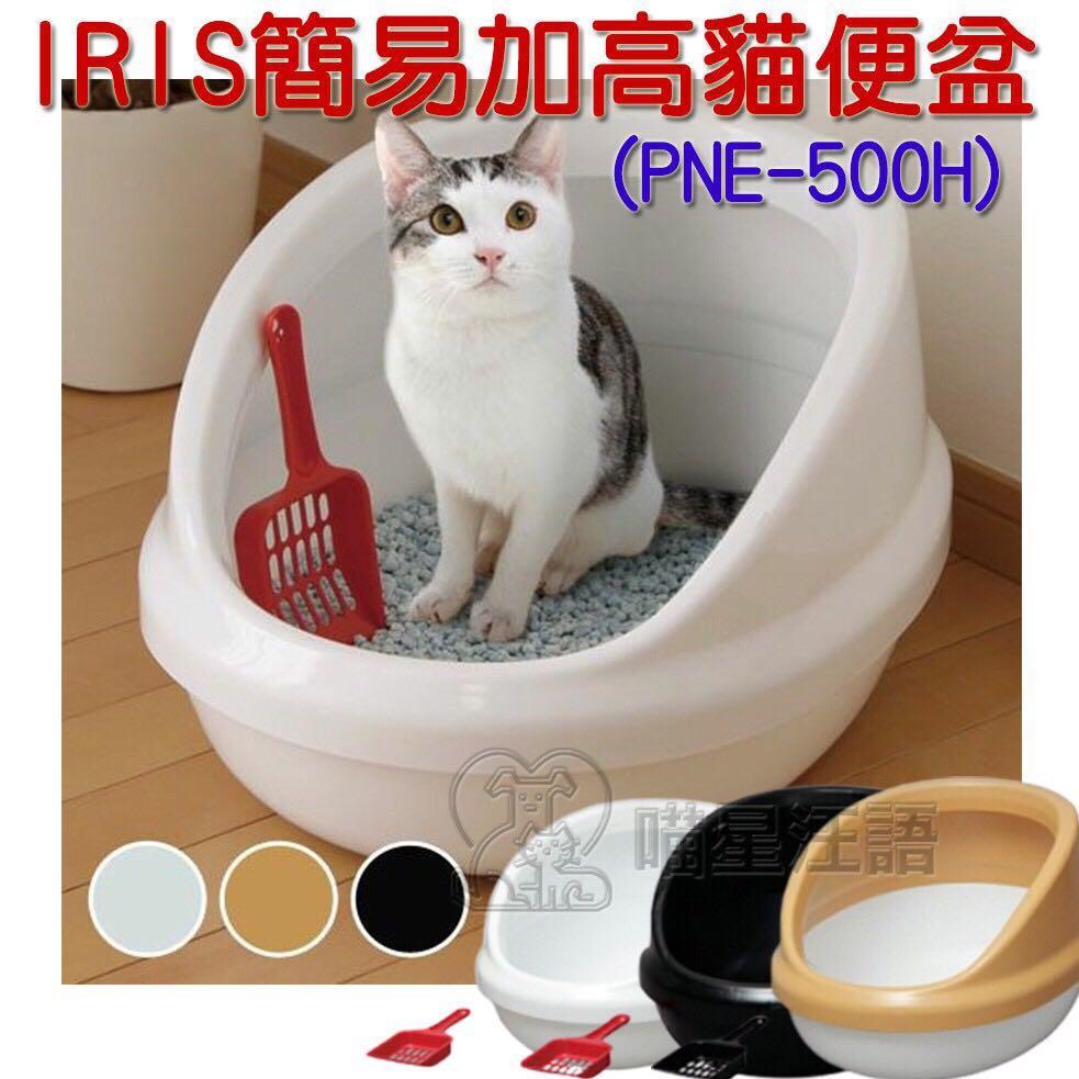 日本 IRIS 貓砂盆 有鏟子