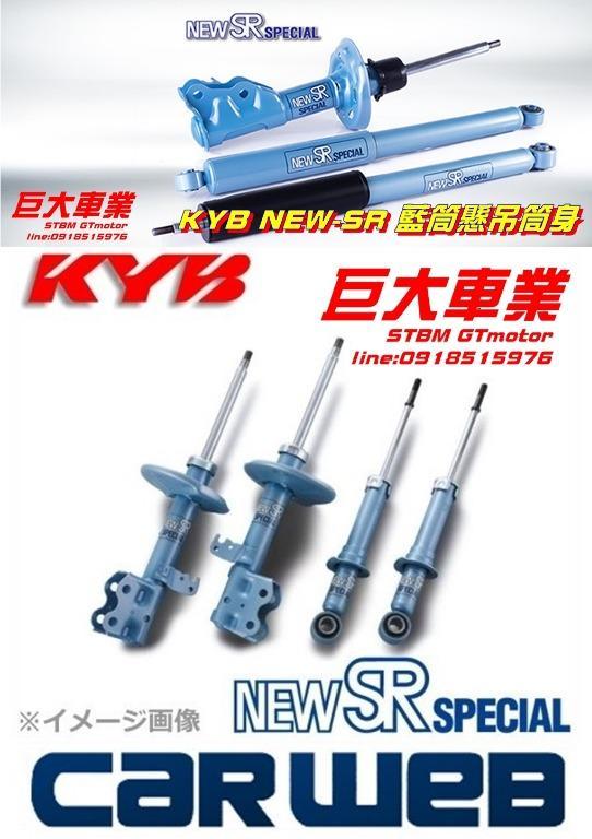 巨大車材 KYB NEW-SR藍筒 & TS短彈簧 VIOS 03-11 售價$23000 歡迎刷卡