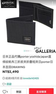 Porter  yoshida jap 吉田包-直線條紋皮夾
