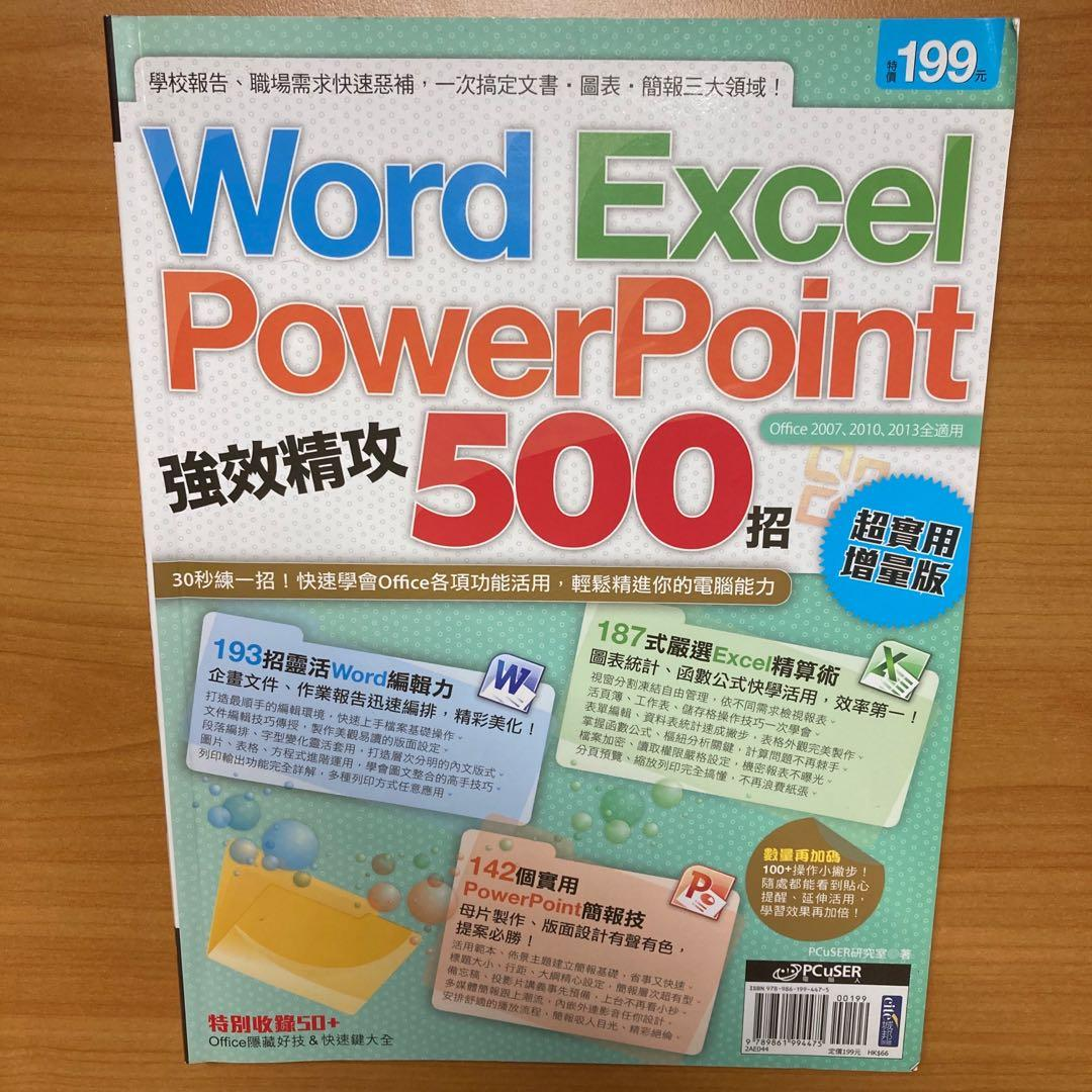 Word Excel PowerPoint 500招