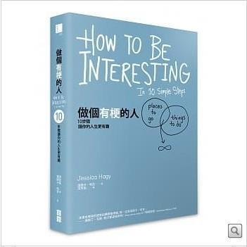 [近全新]做個有梗的人:10步驟讓你的人生更有趣