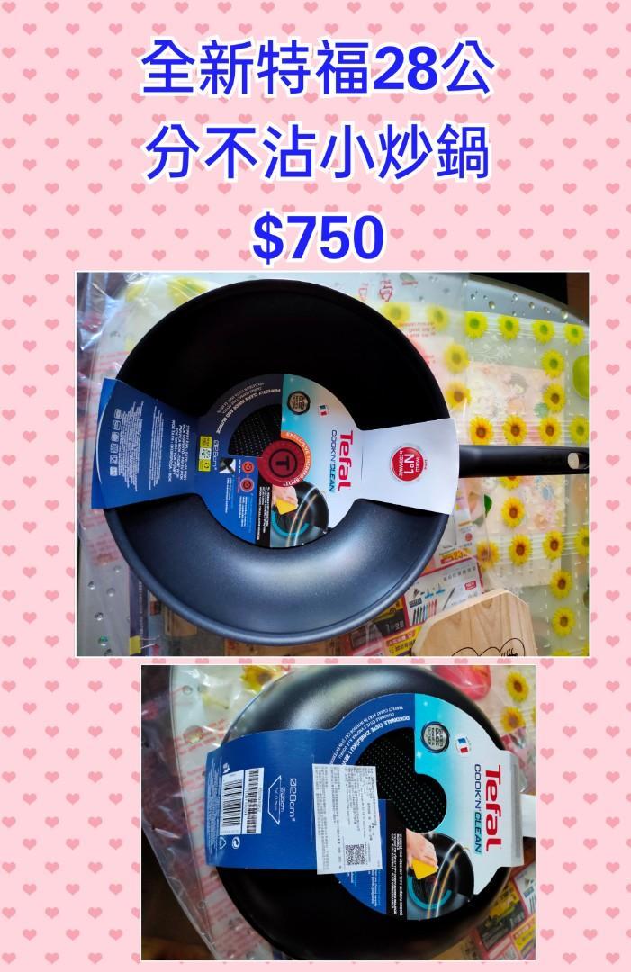 全新特福28公分不沾小炒鍋 $750 裝箱後,若無法店到店, 則改用郵局寄送~ 需先匯款!!!