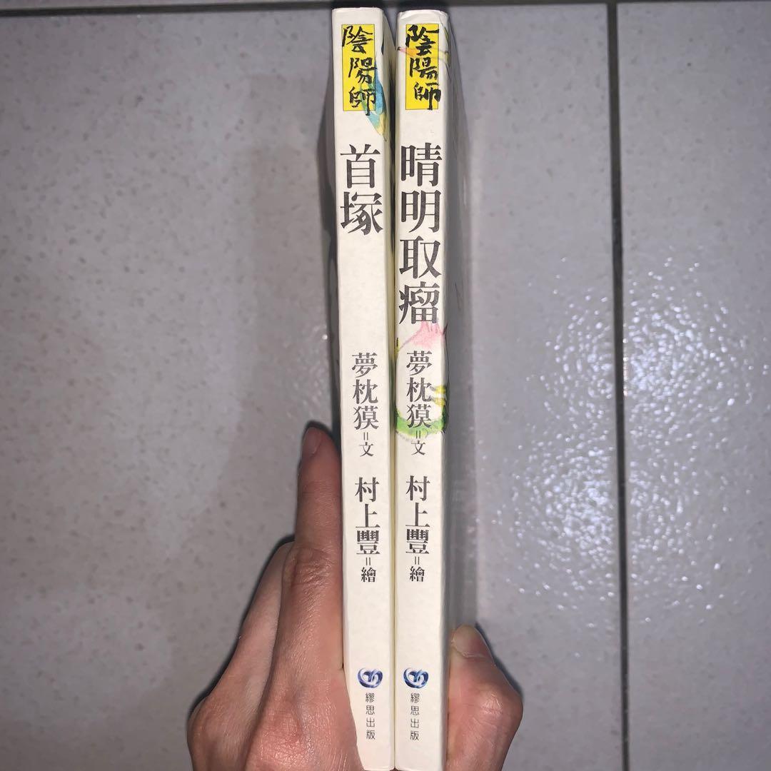 圖文小說《陰陽師》系列:《首塚》、《晴明取瘤》2冊合售不分售