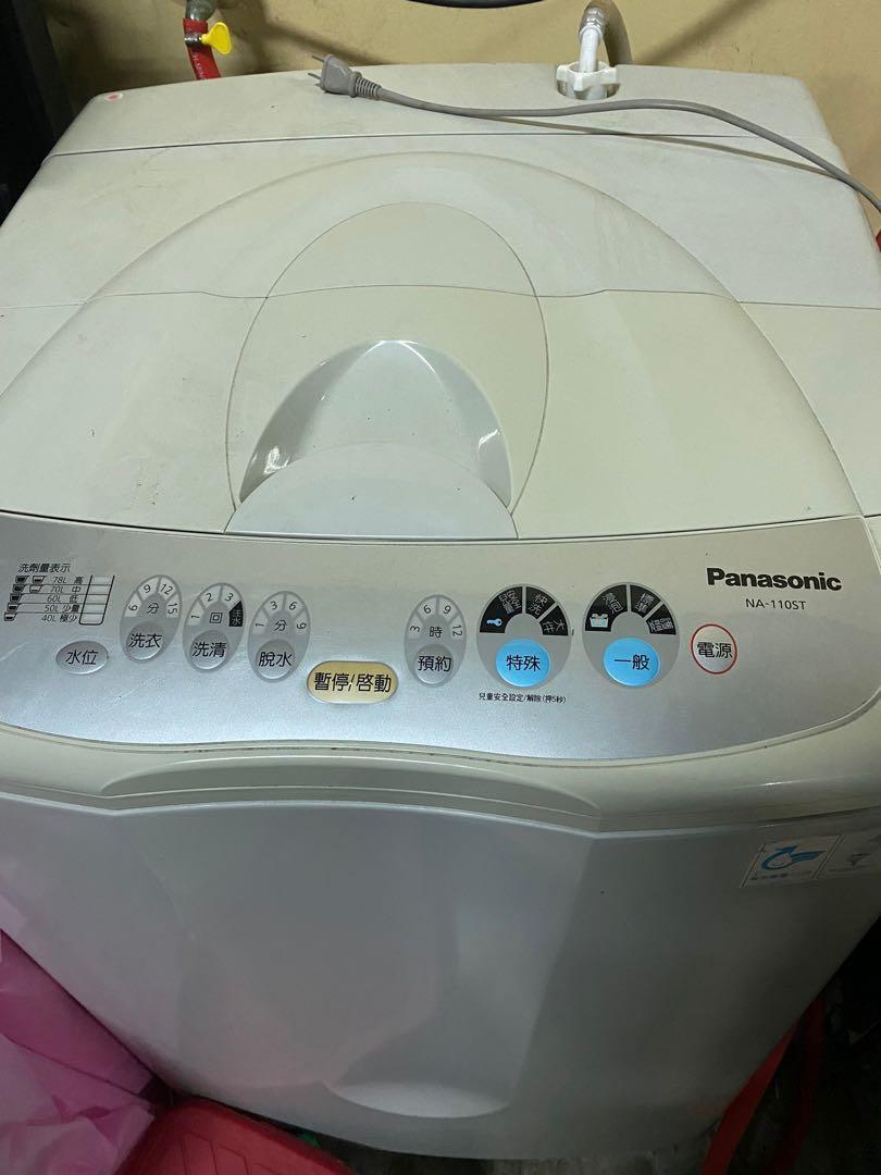 國際牌洗衣機,新竹自取