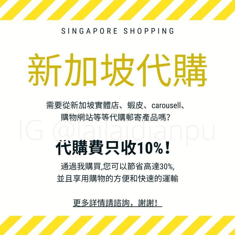 新加坡代購 (幫您省下30-60%!) (無最低數量)