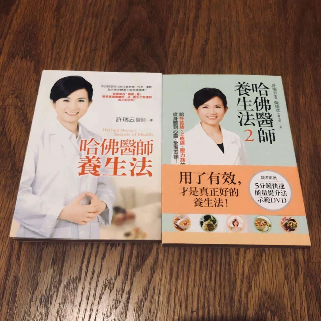 哈佛醫生養生法 第一冊和第二冊