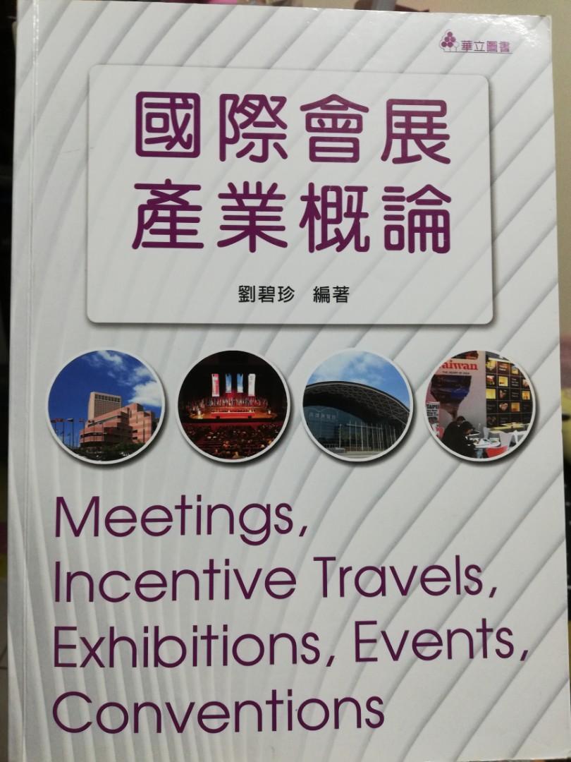 國際會展產業概論 華立圖書出版 劉碧珍編著