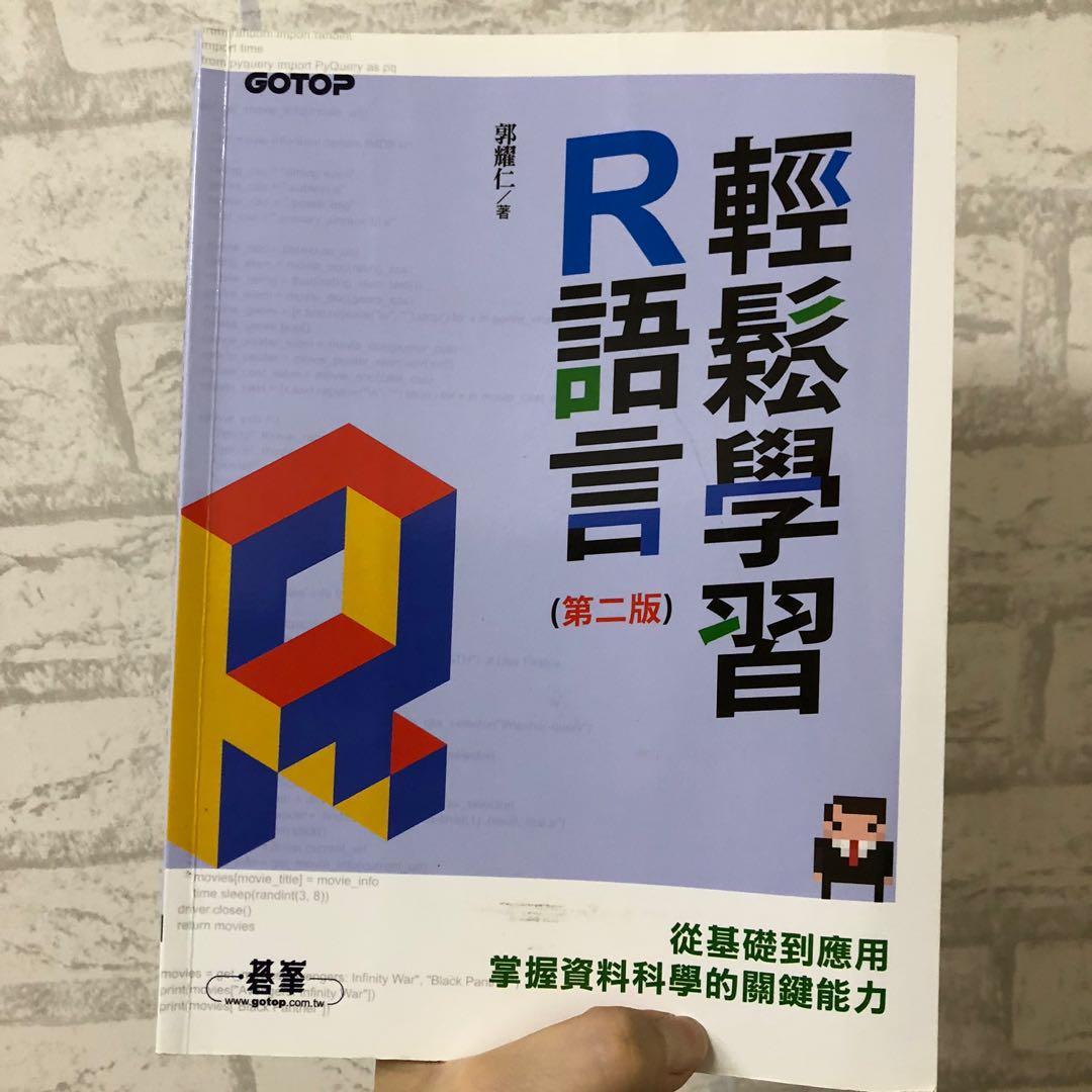 幾乎全新 輕鬆學習 R語言