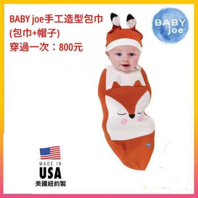 BABY JOEY手工造型包巾