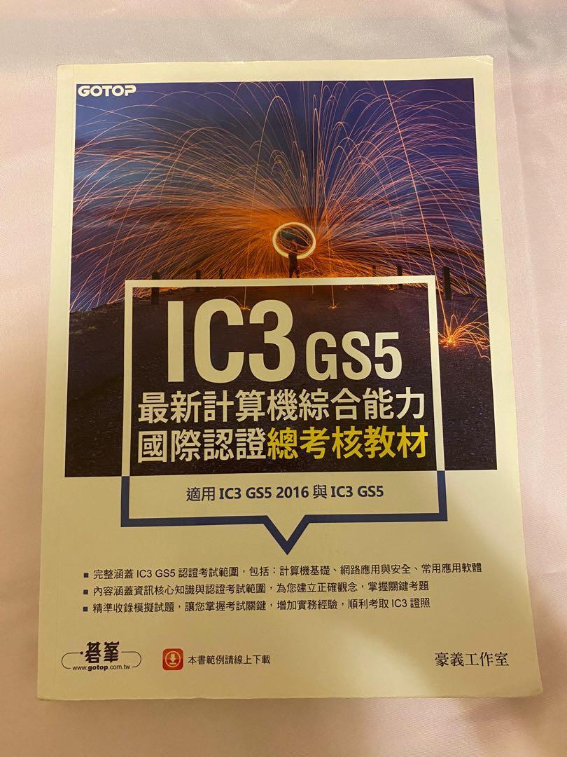 IC3 GS5最新計算機綜合能力國際認證--總考核教材(適用IC3 GS5 2016與IC3 GS5)