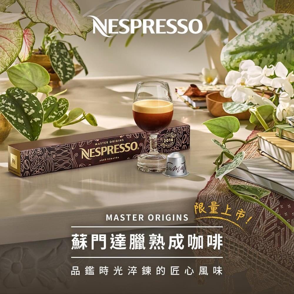 NESPRESSO限量款2016精選年份蘇門答臘熟成咖啡Aged Sumatra 3條組