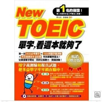 [二手]New TOEIC單字,看這本就夠了(暢銷增訂版)