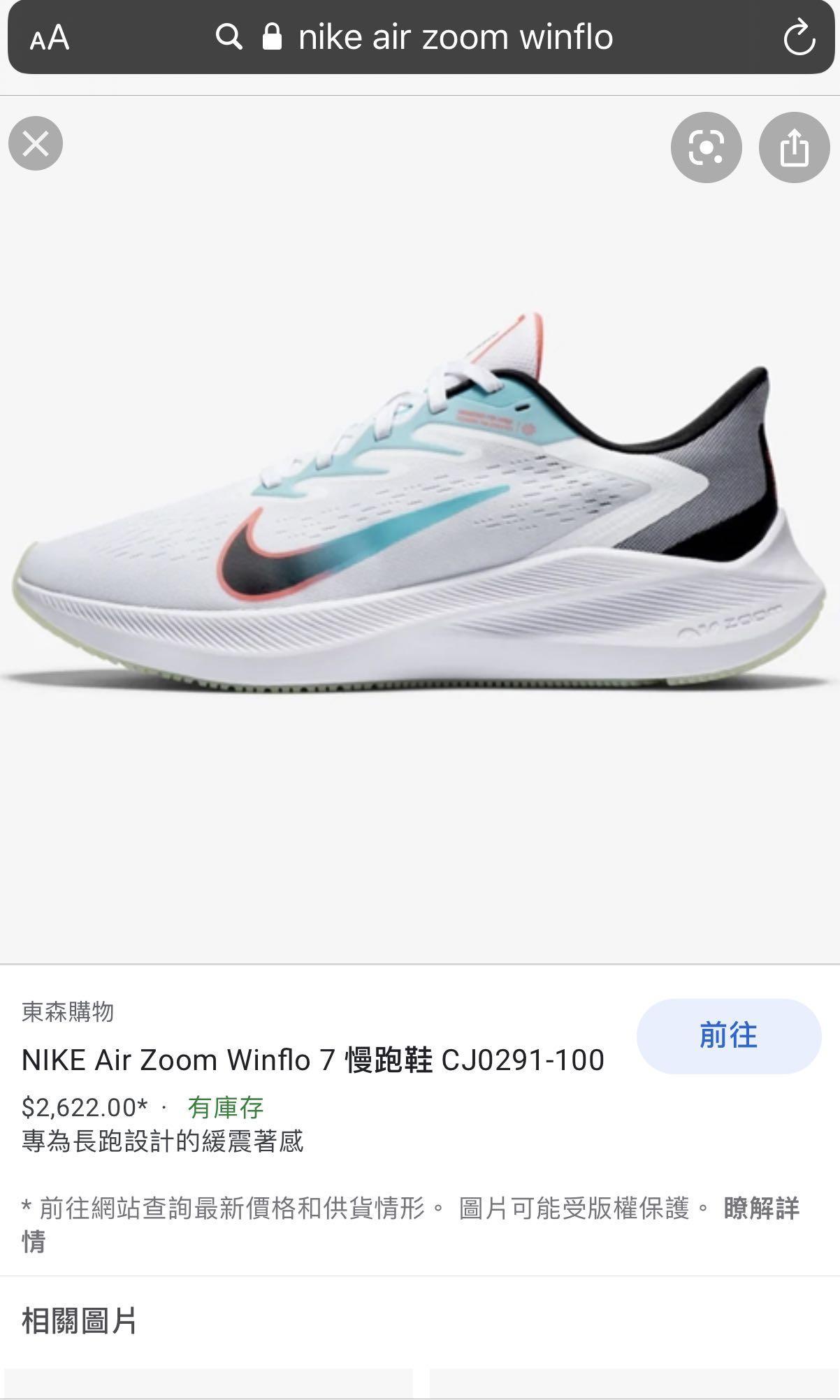 Nike Air Zoom Winflo 7 慢跑鞋
