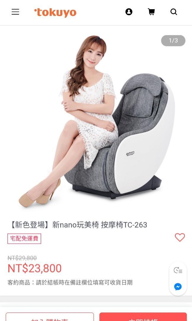 【tokuyo】新nano玩美椅沙發按摩椅 TC-263(5年原廠皮革保固)  原廠一年保固