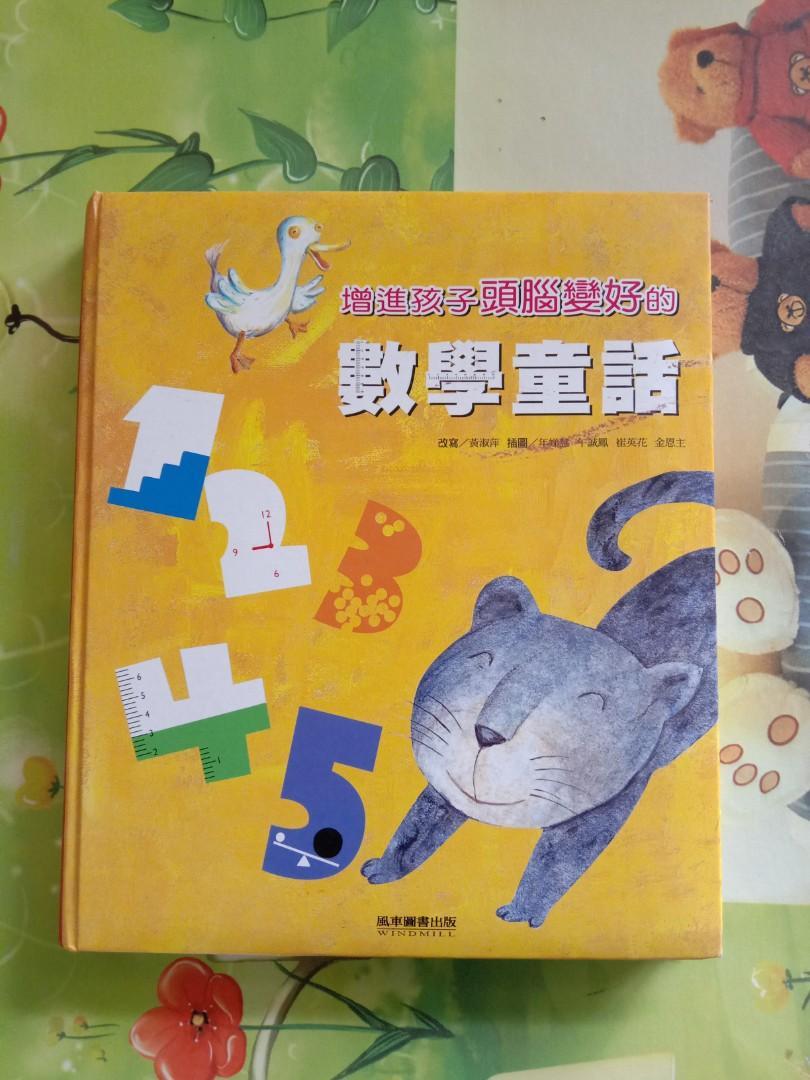 兒童故事書 增進兒童腦部發展