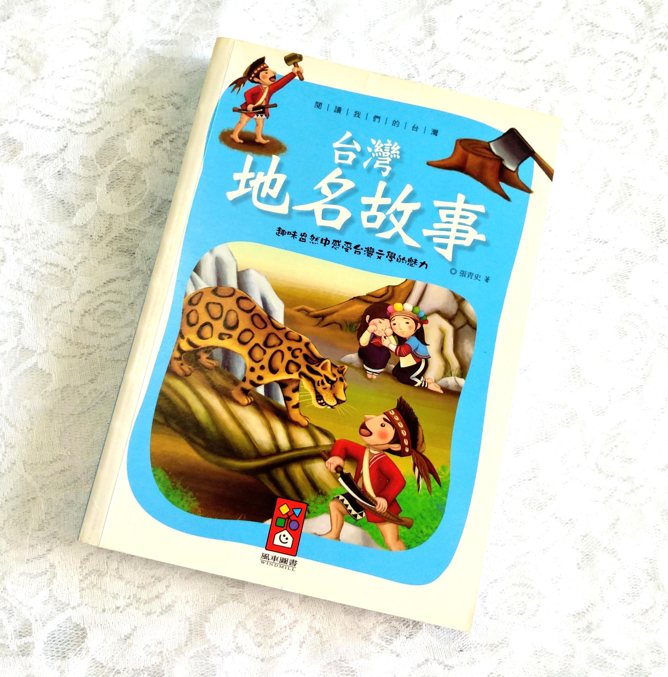 台灣地名故事