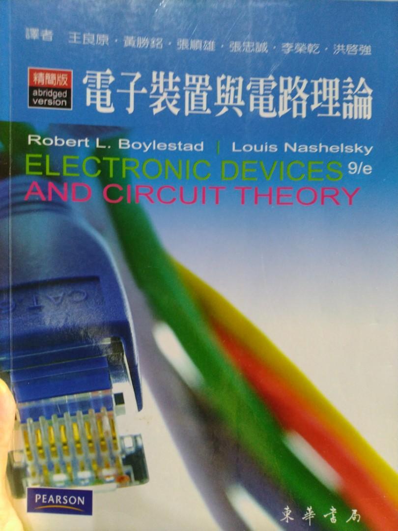 電子裝置與電路理論 精簡版