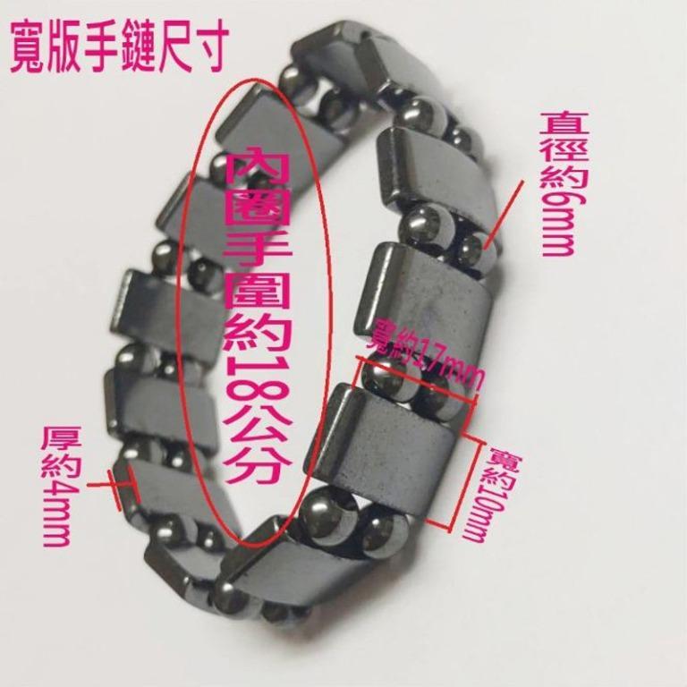 純天然黑磁石健康手環磁力手環(寬版)
