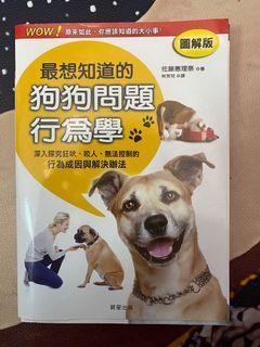 書本:最想知道的狗狗問題行為學