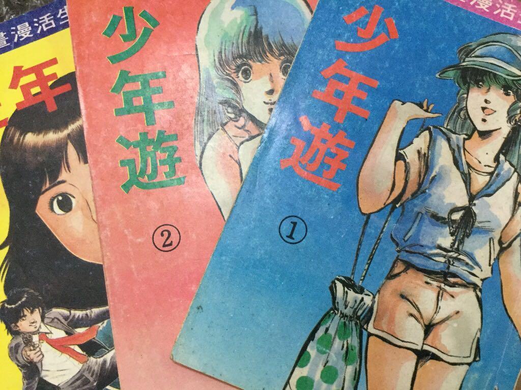 二手漫畫少年遊 自用無釘 新人出版社 1-13 青少年之間的校園青春純愛漫畫
