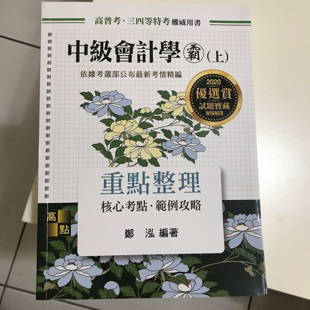 中級會計學 鄭泓 高點