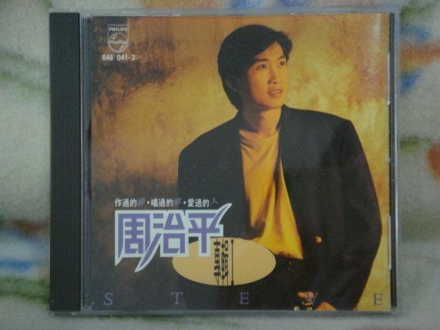 周治平cd=專輯 1 (1990年發行)