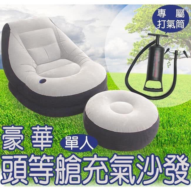 INTEX 豪華頭等艙充氣沙發、貴妃椅 (附腳椅+打氣筒) 居家露營 單人用