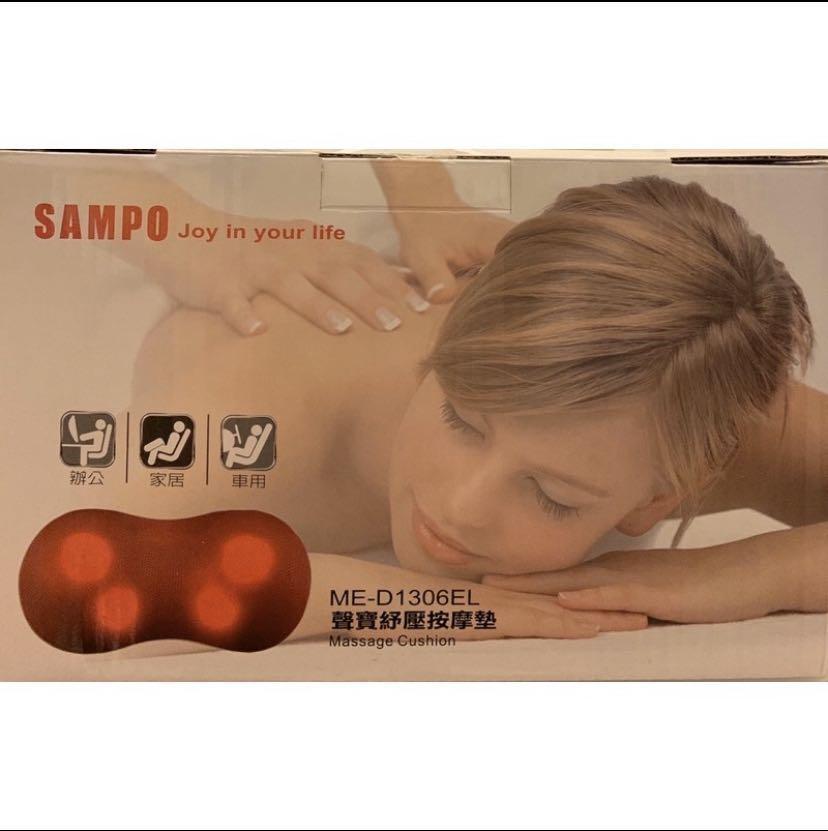 SAMPO聲寶紓壓按摩墊
