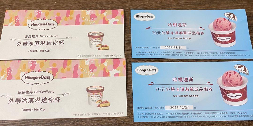 哈根達斯冰淇淋商品禮卷7張