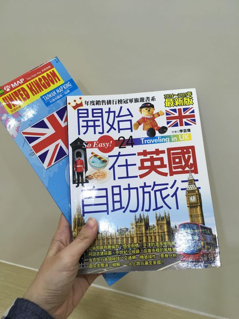 開始在英國自助旅行 贈地圖