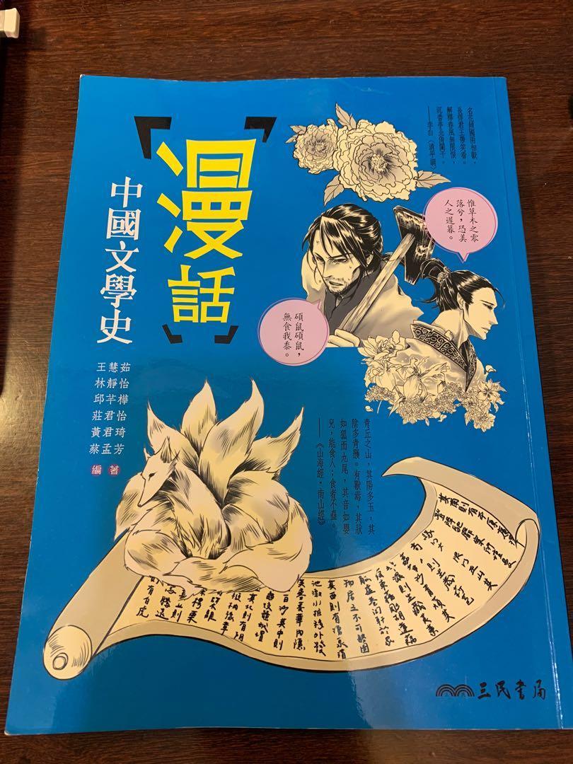 漫話中國文學史