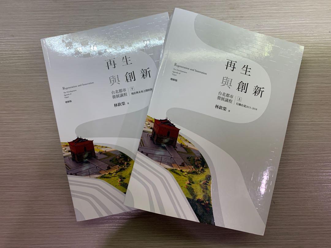 [全新]再生與創新:台灣都市發展議程 林欽榮 新自然主義