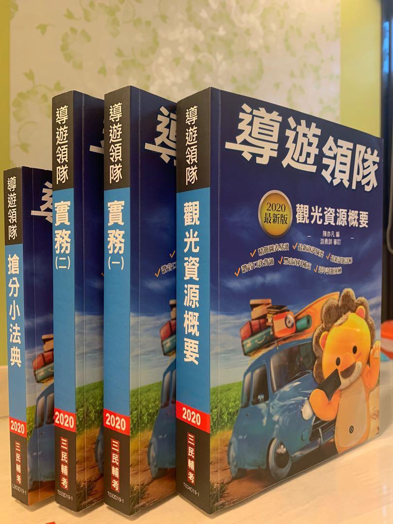 最新版  華語導遊領隊參考書  全套。九成新