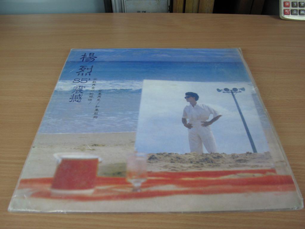 早期 📀 黑膠唱片 - 楊烈 震撼