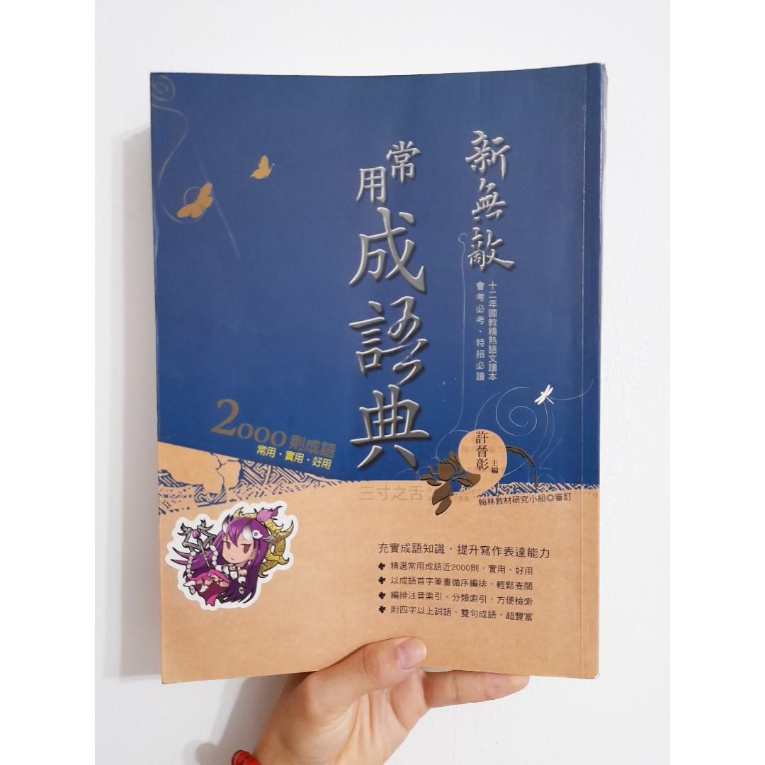 #新無敵 #常用成語典 #十二年國教 #會考 #許晉彰 #教科書 #文科 #成語