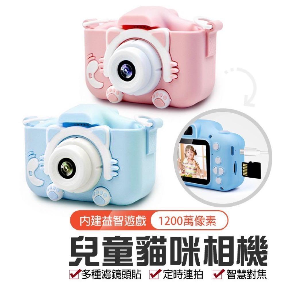 【兒童貓咪相機】錄影照相機 兒童照相機 兒童造型相機 兒童相機 小型照相機